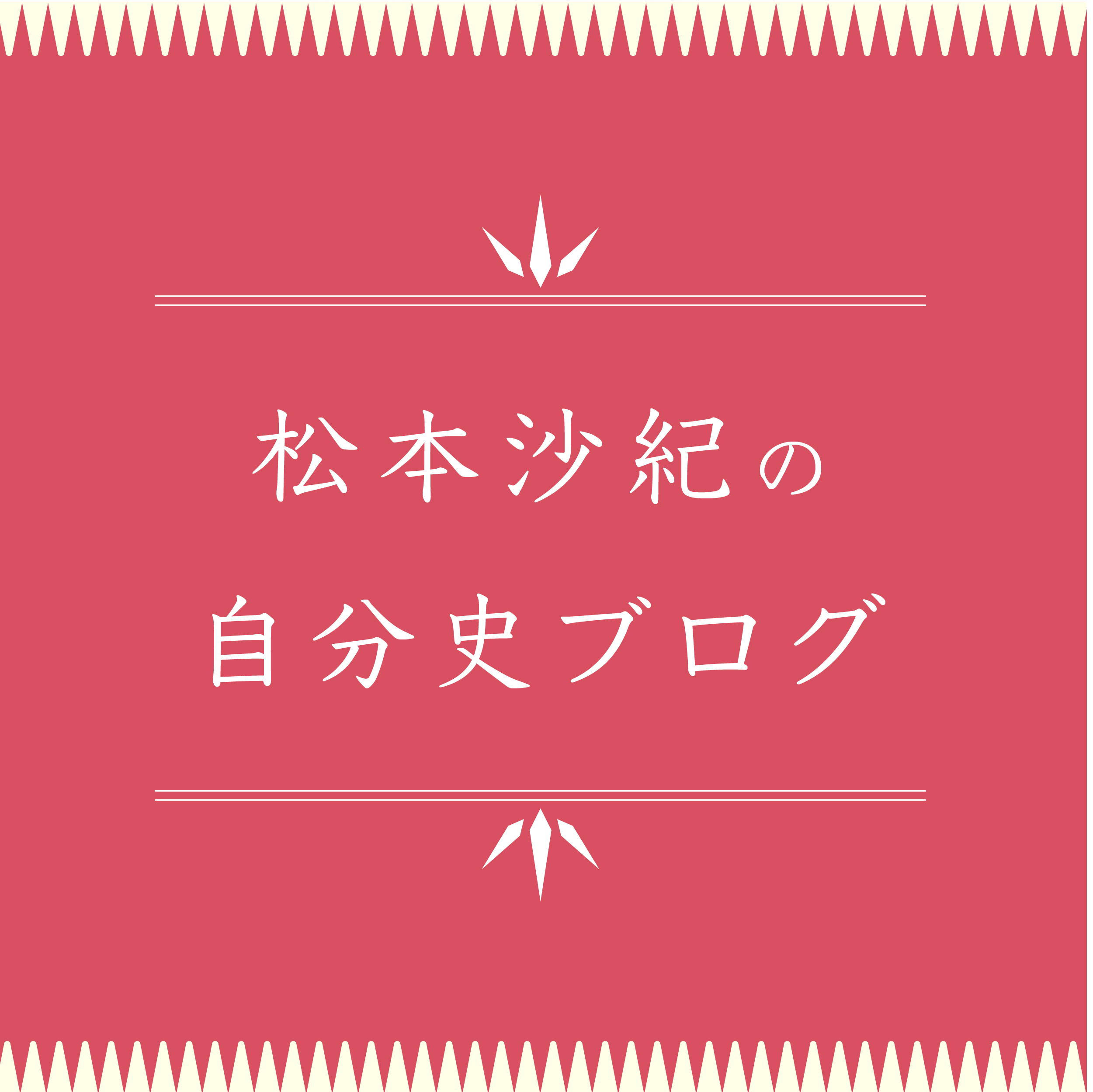 松本沙紀の自分史ブログ
